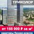 ЖК бизнес-класса «Триколор» на пр. Мира